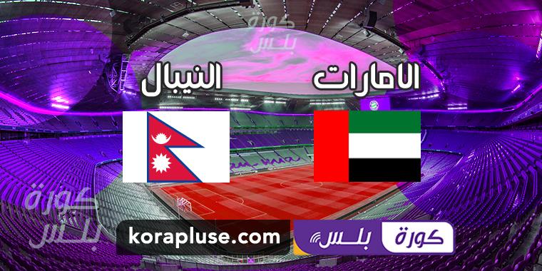 مباراة الامارات ضد النيبال بث مباشر تصفيات آسيا للشباب تحت سن 19 عام  06 -11-2019