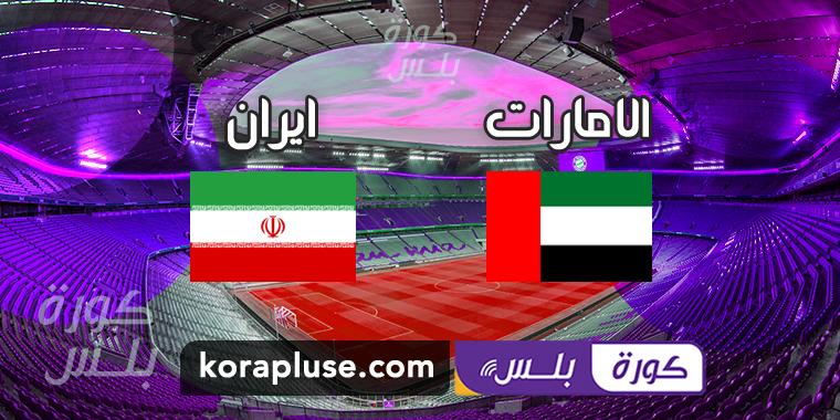 مباراة الامارات ضد ايران بث مباشر تصفيات آسيا للشباب تحت 19 سنة 10-11-2019