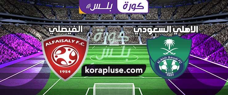 مباراة الاهلي السعودي ضد الفيصلي بث مباشر دوري الأمير محمد بن سلمان 23-11-2019