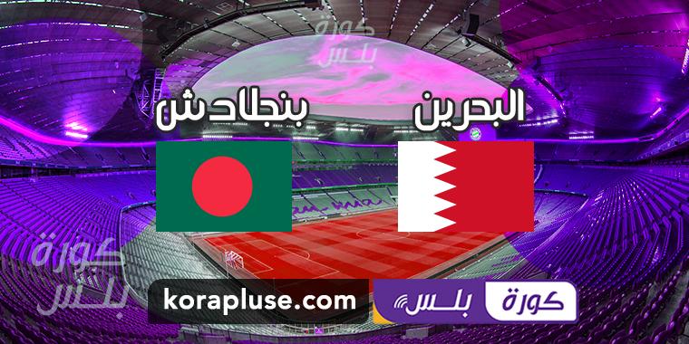 مباراة البحرين ضد بنجلاديش بث مباشر تصفيات آسيا للشباب تحت سن 19 عام 06 -11-2019