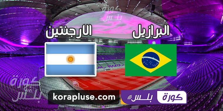 اهداف و ملخص مباراة البرازيل والارجنتين مباراة وديه 15-11-2019