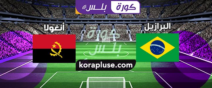 مباراة البرازيل ضد انغولا بث مباشر كاس العالم للناشئين تحت 17 سنة 02-11-2019