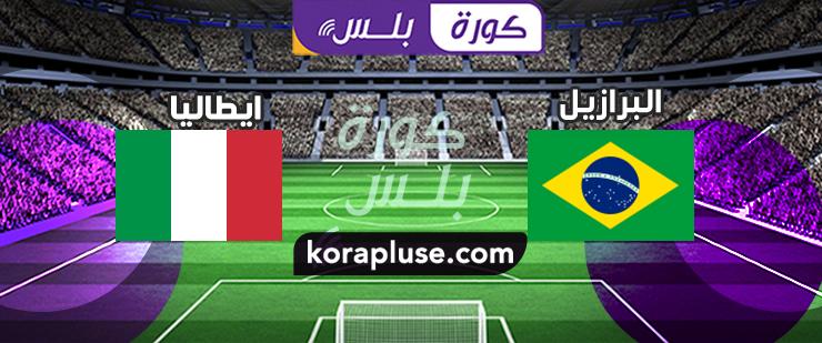 مباراة البرازيل ضد ايطاليا بث مباشر كاس العالم للناشئين تحت 17 سنة 12-11-2019