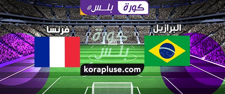 مباراة البرازيل ضد فرنسا بث مباشر كاس العالم للناشئين تحت 17 سنة 15-11-2019