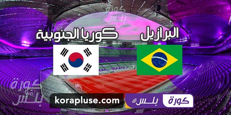 مباراة البرازيل ضد كوريا الجنوبية بث مباشر مباراة ودية 19-11-2019