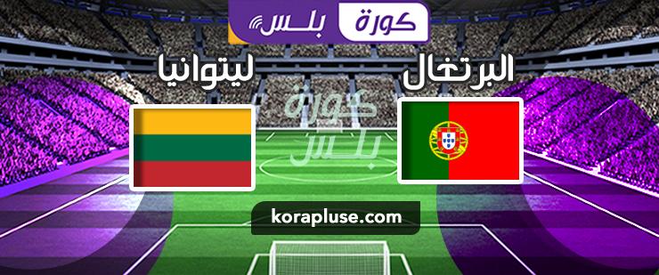 مباراة البرتغال ضد ليتوانيا بث مباشر التصفيات المؤهلة ليورو 2020 بتاريخ 14-11-2019