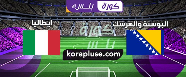 مباراة البوسنة والهرسك ضد ايطاليا بث مباشر التصفيات المؤهلة ليورو 2020 بتاريخ 15-11-2019