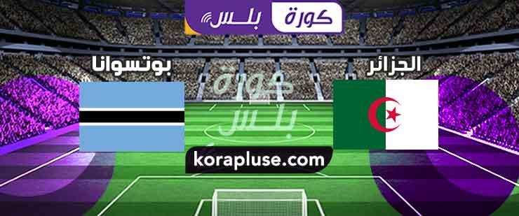مباراة الجزائر ضد بوتسوانا بث مباشر تصفيات كأس أمم أفريقيا  18-11-2019