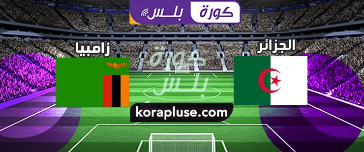 مباراة الجزائر ضد زامبيا بث مباشر تصفيات كأس أمم أفريقيا  14-11-2019