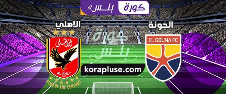 مباراة الجونة ضد الاهلي بث مباشر الدوري المصري 25-11-2019