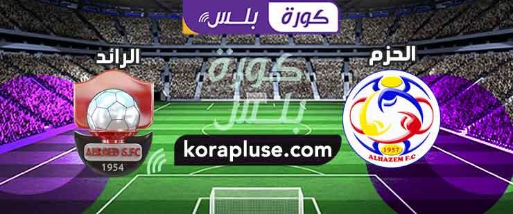 مباراة الحزم ضد الرائد بث مباشر دوري الأمير محمد بن سلمان 22-11-2019