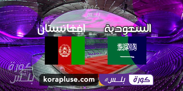 مباراة السعودية ضد افغانستان بث مباشر تصفيات آسيا للشباب تحت سن 19 عام 06 -11-2019