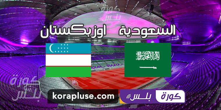 مشاهدة مباراة السعودية واوزبكستان بث مباشر 14-11-2019 اسيا