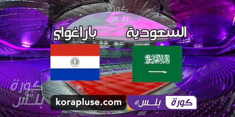 مباراة السعودية ضد باراغواي بث مباشر مباراة ودية 19-11-2019