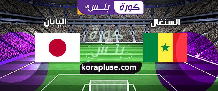 مباراة السنغال ضد اليابان بث مباشر كاس العالم للناشئين تحت 17 سنة 03-11-2019