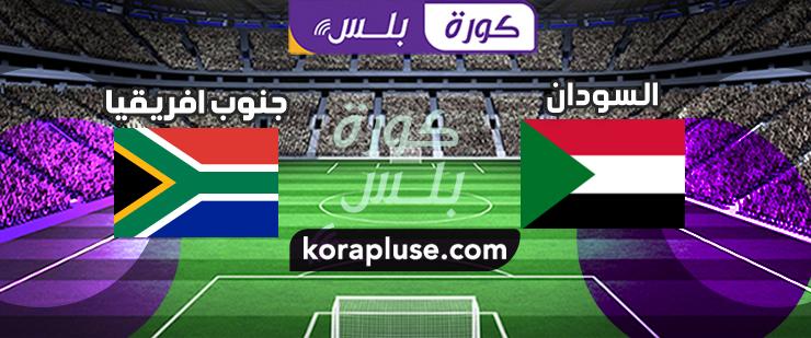 مباراة السودان ضد جنوب افريقيا بث مباشر تصفيات كأس أمم أفريقيا  17-11-2019
