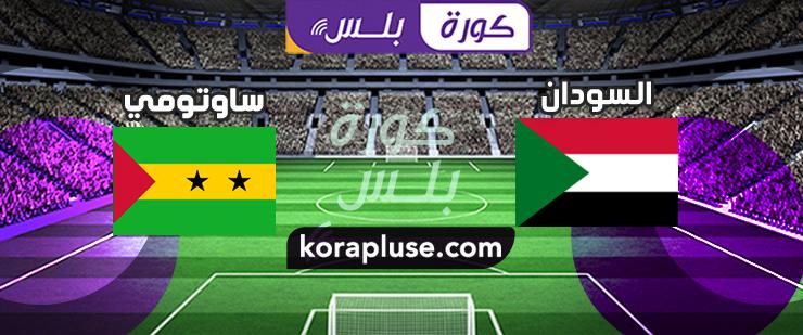 مباراة السودان ضد ساوتومي بث مباشر تصفيات كأس أمم أفريقيا  12-11-2019