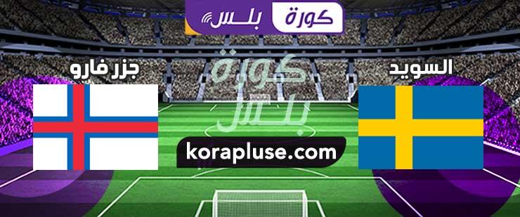 مباراة السويد ضد جزر فارو بث مباشر التصفيات المؤهلة ليورو 2020 بتاريخ 18-11-2019
