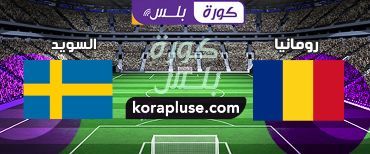مباراة السويد ضد رومانيا بث مباشر التصفيات المؤهلة ليورو 2020 بتاريخ 15-11-2019