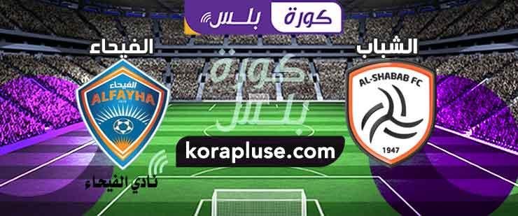 مباراة الشباب ضد الفيحاء بث مباشر دوري الأمير محمد بن سلمان 22-11-2019