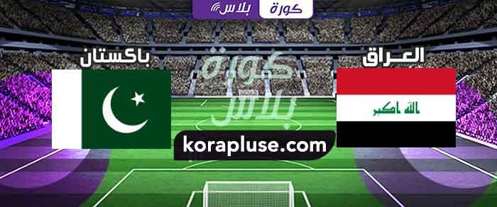 مباراة العراق ضد باكستان بث مباشر تصفيات آسيا للشباب تحت 19 سنة 26-11-2019