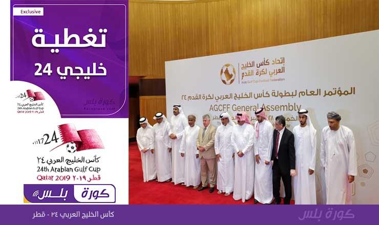 رسميا : العراق تستضيف دورة كاس الخليج العربي الخامسة والعشرين