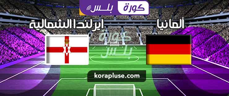 مباراة المانيا ضد ايرلندا الشمالية بث مباشر التصفيات المؤهلة ليورو 2020 بتاريخ 19-11-2019