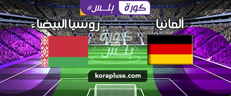 مباراة المانيا ضد روسيا البيضاء بث مباشر التصفيات المؤهلة ليورو 2020 بتاريخ 16-11-2019