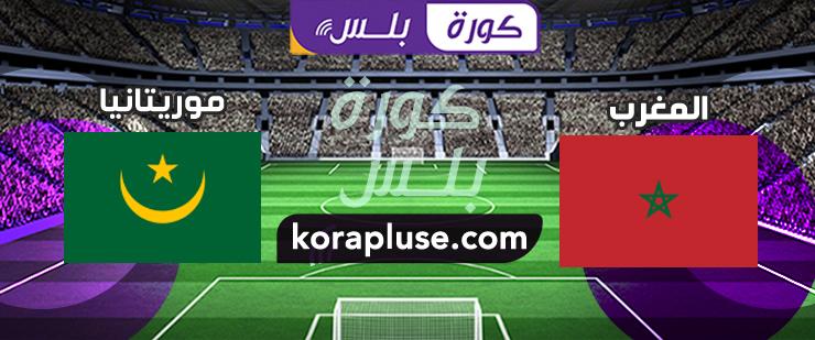 مباراة المغرب ضد موريتانيا بث مباشر تصفيات كأس أمم أفريقيا  15-11-2019
