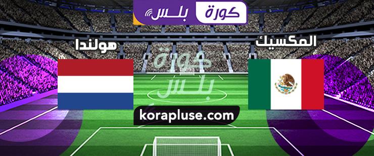 مباراة المكسيك ضد هولندا بث مباشر كاس العالم للناشئين تحت 17 سنة 14-11-2019