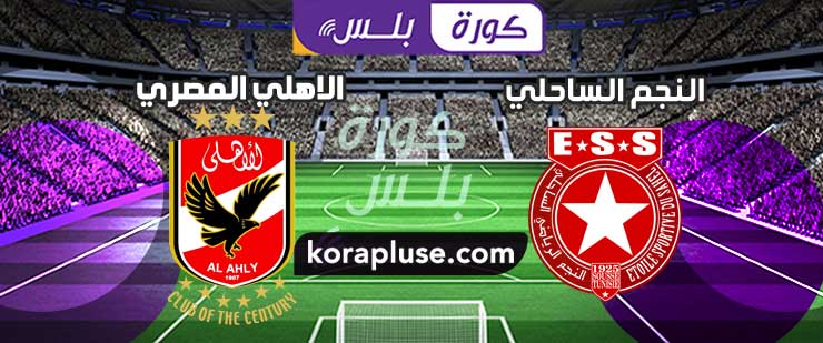 أهداف مباراة الأهلي المصري والنجم الساحلي 1-0 دوري ابطال افريقيا 26-01-2020