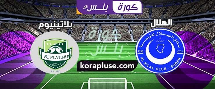 مباراة الهلال السوداني وبلاتينيوم بث مباشر دوري ابطال افريقيا بتاريخ 29-11-2019