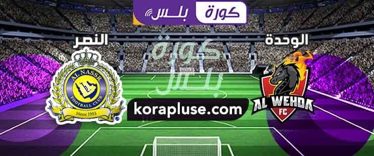 ملخص اهداف مباراة النصر والوحدة الدوري السعودي 15-08-2020