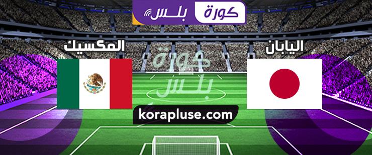 مباراة اليابان ضد المكسيك بث مباشر كاس العالم للناشئين تحت 17 سنة 06-11-2019