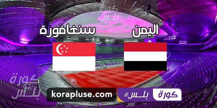 مباراة اليمن ضد سنغافورة بث مباشر تصفيات كاس العالم 2022 وكاس اسيا 19-11-2019