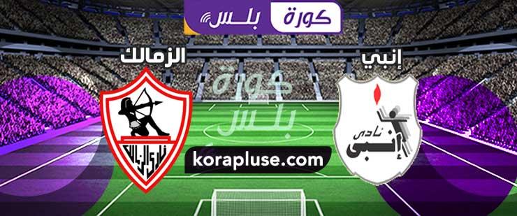 مباراة إنبي ضد الزمالك بث مباشر الدوري المصري 25-11-2019