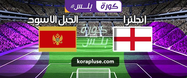 مباراة انجلترا ضد الجبل الاسود بث مباشر تعليق رؤوف خليف 14-11-2019 تصفيات يورو 2020