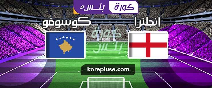 مباراة انجلترا ضد كوسوفو بث مباشر التصفيات المؤهلة يورو 2020 بتاريخ 17-11-2019
