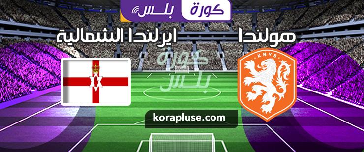 مباراة هولندا ضد ايرلندا الشمالية بث مباشر التصفيات المؤهلة ليورو 2020 بتاريخ 16-11-2019