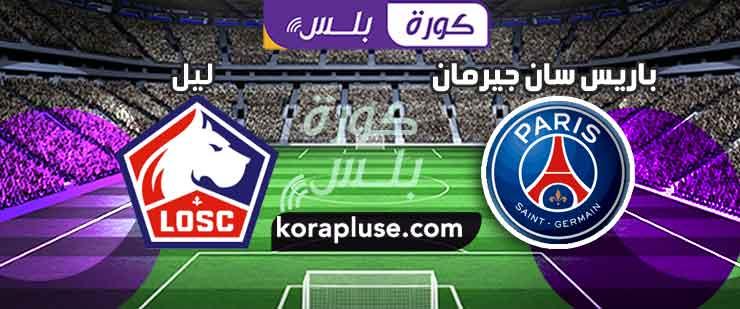 مباراة باريس سان جيرمان ضد ليل بث مباشر الدوري الفرنسي 26-01-2020