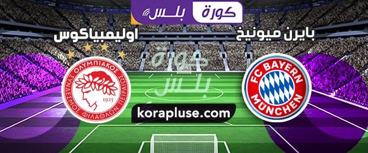 مباراة بايرن ميونيخ ضد اوليمبياكوس بث مباشر دوري ابطال اوروبا 06-11-2019