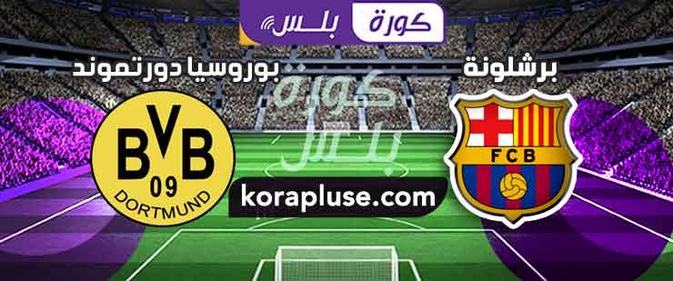 مباراة برشلونة وبوروسيا دورتموند بث مباشر دوري ابطال اوروبا بتاريخ 27-11-2019