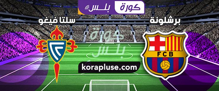 اهداف مباراة برشلونة وسيلتا فيغو الدوري الاسباني 01-10-2020