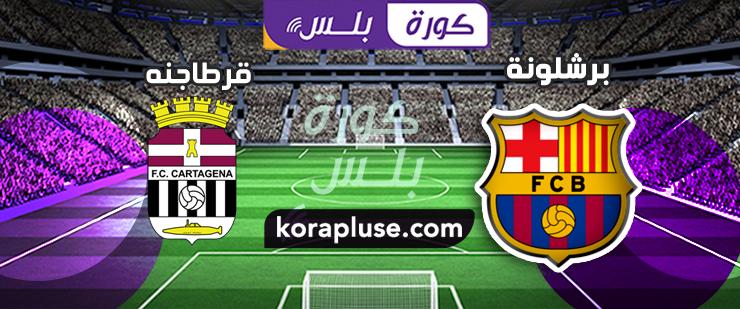 مباراة برشلونة ضد قرطاجنة بث مباشر مباراة ودية  13-11-2019