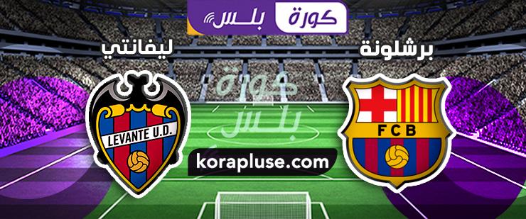 مباراة برشلونة وليفانتي بث مباشر الدوري الاسباني 13-12-2020