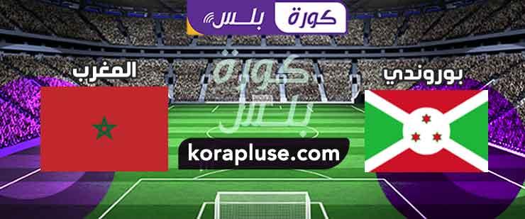 مباراة بوروندي ضد المغرب بث مباشر تصفيات كأس أمم أفريقيا  19-11-2019