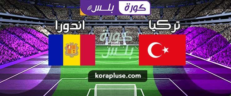 مباراة تركيا ضد اندورا بث مباشر التصفيات المؤهلة ليورو 2020 بتاريخ 17-11-2019