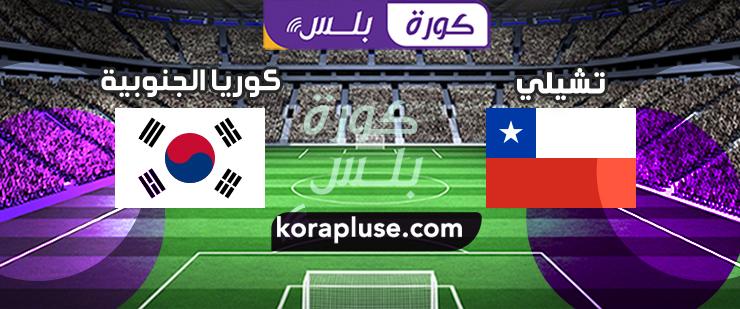 مباراة تشيلي ضد كوريا الجنوبية بث مباشر كاس العالم للناشئين تحت 17 سنة 02-11-2019
