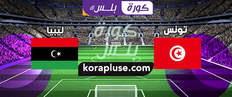 مباراة تونس ضد ليبيا بث مباشر بطولة شمال أفريقيا لاقل من 20 سنة