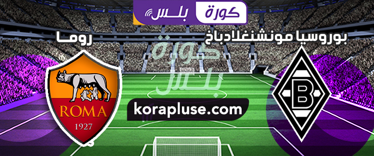 مباراة بوروسيا مونشنغلادباخ ضد روما بث مباشر الدوري الاوربي 07-11-2019